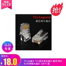 TCL水晶头 TCL超五类水晶头  酸洗 网头 Rj45网络水晶头 100个/盒