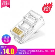TP-LINK,8P8C超五类水晶头,网头,监控工程 每盒100个