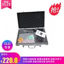 琼森H9高配版 直播设备套装 琼森H9声卡 E300话筒 桌面话筒支架 监听耳机 耳机收纳盒 高端铝合金箱