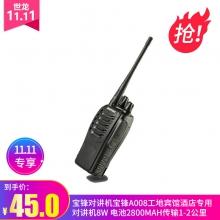 (提20台送1台)宝锋对讲机宝锋A008工地宾馆酒店专用对讲机8W 电池2800mAH零阻碍声音传输1-2公里