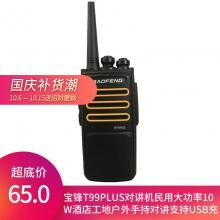 宝锋t99plus对讲机民用大功率10W酒店工地户外手持对讲支持USB充