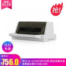 得力(deli)DL-625K针式打印机 税控发票快递单票据支票打印机 85列