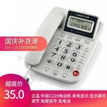 正品 中诺C229电话机 来电显示 显示屏可调节 免提拔号 免电池 白色/红色