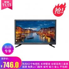 先科42寸电视机,支持壁挂,全部采用三星原装屏,免费上门服务,省时,省力,省心(不包邮)