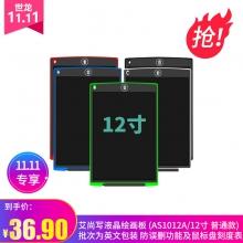 艾尚写液晶绘画板 (AS1012A/12寸 普通款)批次为英文包装!防误删功能及鼠标盘刻度表功能更强悍!颜色可备注不备注颜色随机