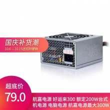 航嘉电源 好运来300 额定200W台式机电源 电脑电源 航嘉电源最大300W