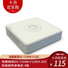 海康威视DS-7104N-F1(B)海康威视H.265 四路塑壳录像机 4路