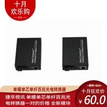 捷华视讯 单模单芯单纤百兆光电转换器一对的价格 全新模块质量稳定,质保三年