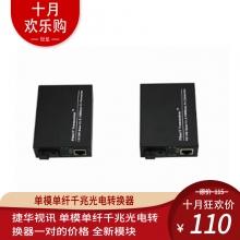 捷华视讯 单模单纤千兆光纤收发器一对的价格。千兆光纤收发器一光一电质保三年全新模块