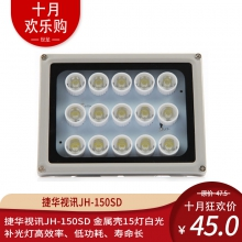 捷华视讯JH-150SD 金属壳15灯白光补光灯高效率、低功耗、寿命长