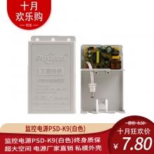 监控电源PSD-K9(白色)终身质保 超大空间 电源厂家直销 私模外壳