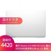 戴尔 Vostro 14-5490-R1525S 戴尔VOS5490商用笔记本i5-10210U/8G DDR4/256G SSD/ MX250 (2GB)14.1寸 银色