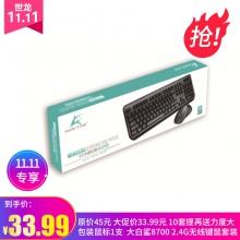 【原价45元 大促价33.99元 10套提再送力度大包装鼠标1支】 大白鲨8700 2.4G无线键鼠套装 键盘鼠标