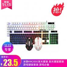冰狼KM2000发光套装 发光键鼠套装 游戏键鼠套装 游戏必备