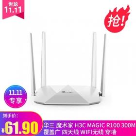 华三(H3C)魔术家 h3c Magic R100 300M 覆盖广 四天线 wifi无线 穿墙 路由器