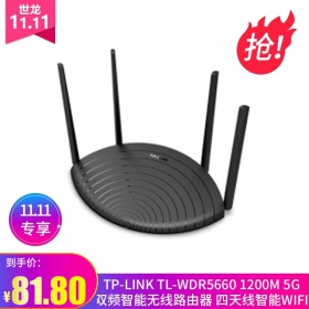 TP-LINK TL-WDR5660 1200M 5G双频智能无线路由器 四天线智能wifi 稳定穿墙高速家用
