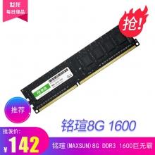 【终身质保 售后换新】铭瑄(MAXSUN) 8G DDR3 1600 巨无霸 台式机内存 8G DDR3 1600 巨无霸