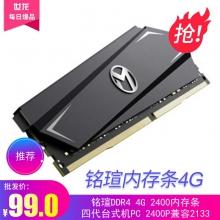 MAXSUN/铭瑄 DDR4 4G 2400台式机内存条四代PC 2400P兼容2133