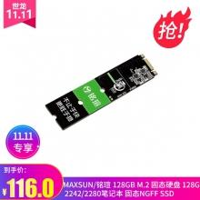 MAXSUN/铭瑄 128GB M.2 固态硬盘 128G 2242/2280笔记本 固态NGFF SSD