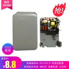 海康威视DS-2FA1202-B 电源适配器 海康原装高端监控电源 抽拉式 海康电源 大空间~!