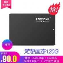 【工包】梵想(FANXIANG) SSD固态硬盘 SATA3.0接口 2.5寸固态硬盘 120G、240G、256G、480G可选
