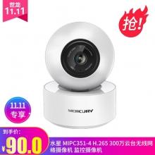 水星 MIPC351-4 H.265 300万云台无线网络摄像机 监控摄像机 监控摄像头