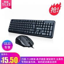 力镁-T13套装 悬浮键盘 键鼠套件:全黑色,专用彩盒包装,装机配送最佳选择 1年保修