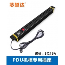芯越达PUD机柜专用插座 插排 8位16A