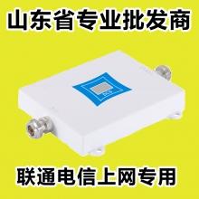 专业三网合一手机信号放大器支持移动2G通话联通电信4G上网