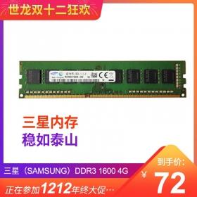 三星(SAMSUNG) 台式机内存条 DDR3 1600 4G 买内存选三星 稳如泰山 正品行货 三年换新