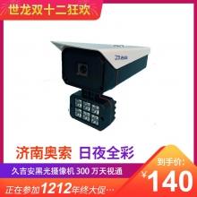 久吉安黑光摄像机300万天视通sony芯片+F1.0真正黑光暖摄像头日夜全彩摄像头