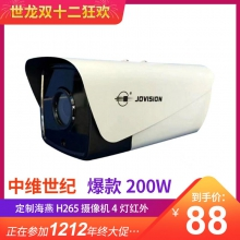 中维世纪JVS-C-BT1H2M-LO爆款200W 定制海燕H265 摄像机 网络监控头  摄像头 200万4灯红外