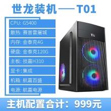 世龙组装机T01 电脑主机配置:G5400/4G内存/120G固态/技嘉H310主板/航嘉机箱电源 整机质保三年