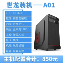世龙组装机A01 电脑主机配置:A8 9600/4G内存/120G/技嘉A320/航嘉机箱/航嘉电源 整机质保三年
