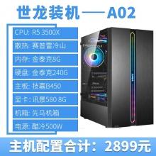 世龙组装机A02 电脑主机配置:R5 3500X/8G内存/240G/技嘉B450/讯景580 8G/先马机箱/酷冷500W 整机质保三年