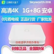 新春抢货#11x疯抢!创维(Skyworth)M1-H 极光盒子,大品牌高配置1G+8G,4K高清直播秒换台加强版WIFI家用机顶盒