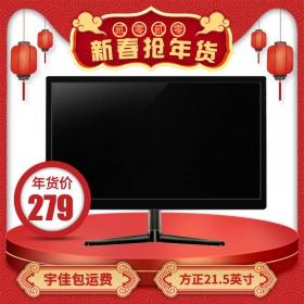 IF2258WPH  方正21.5寸ADS屏广视角 包点完美屏 支持壁挂 三年全免费质保 21.5英寸显示器