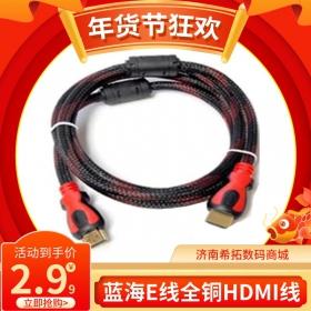 新春抢货#2.99限时秒杀200条!蓝海E线红黑网全铜HDMI线 支持3D 标准14+1 高清线