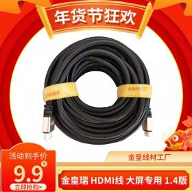 金皇瑞 B级 HDMI高清线 大屏专用 1.4版 0.5米/1.5米/3米/5米/10米/15米/20米