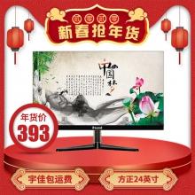 IF2485WPH 方正24寸黑色  IPS无边框 三星原装屏,支持HDMI+VGA双接口 支持壁挂,显示器,方正液晶多媒体荣誉出品