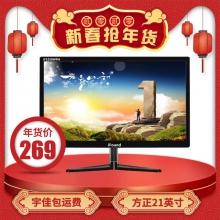 IF2235WPH 方正21寸国标 ADS屏1920x1080P  广视角 适合办公  监控  支持壁挂 三年全免费质保 21英寸显示器