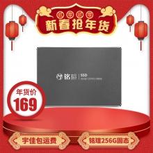 【三年换新 售后无忧】铭瑄MAXSUN/铭瑄终结者系列 256G SSD固态硬盘SATA3