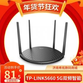 82.5元箱提,TP-LINK5660 1200M 5G双频智能无线路由器 四天线智能wifi 稳定穿墙高速家用