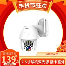 华夏创世2.5寸迷你球机 HX-JW1987-MINI(双光)          插卡室外智能监控摄像机