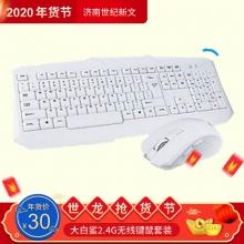 年前最后一波!29.5元先到先得!大白鲨8700电商增强版 2.4G无线键鼠套装 键盘鼠标