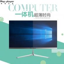 顶级玩家 四核A8-7410/8G/120G 一体机电脑 台式机电脑 办公电脑 超薄无边框Mvpplayer