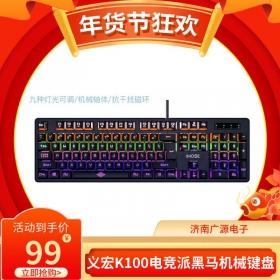 新春抢货#99秒杀!义宏K100 电竞派黑马机械键盘 游戏键盘正品行货 质保一年