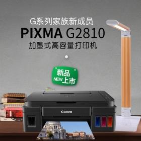 佳能(canon)G2810彩色喷墨连供打印机一体机加墨式打印复印扫描大墨仓家用办公照片打印 G2810