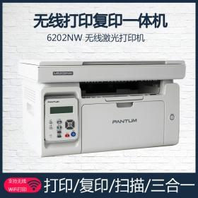 奔图M6202NW黑白激光打印机无线wifi小型家用办公室复印扫描打印