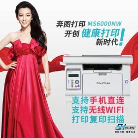 奔图MS6000NW 网络 无线wifi 手机直连 三合一打印复印扫描一体打印机